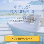 「Expedia」で格安旅行プランを立ててみました!これは安い。。