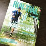 RUN+TRAIL Vol43