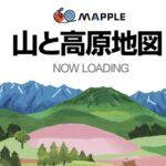 【初めての山も安心】山と高原地図アプリの使い方や料金について解説!