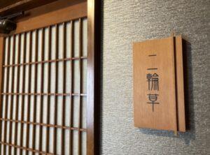 猿ヶ京温泉 三河屋