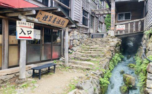 三斗小屋温泉