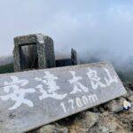【迫力の火山口】安達太良山登山へ!温泉や登山道、くろがね小屋へのアクセスは?