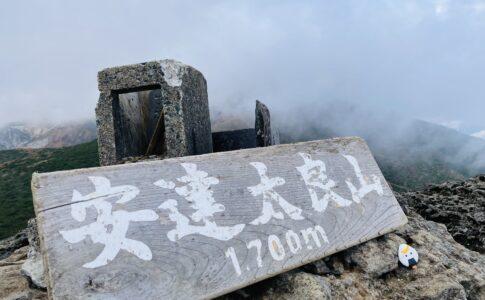 安達太良山 登山