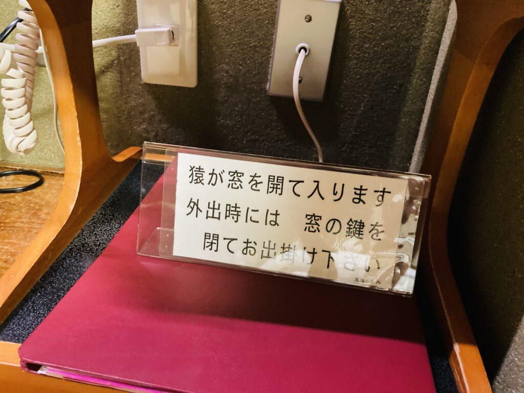 志賀高原エクストリームトレイル